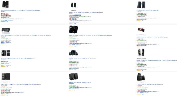 AmazonでPCスピーカーを検索した結果