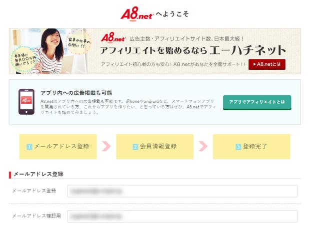 A8.netアドレス登録