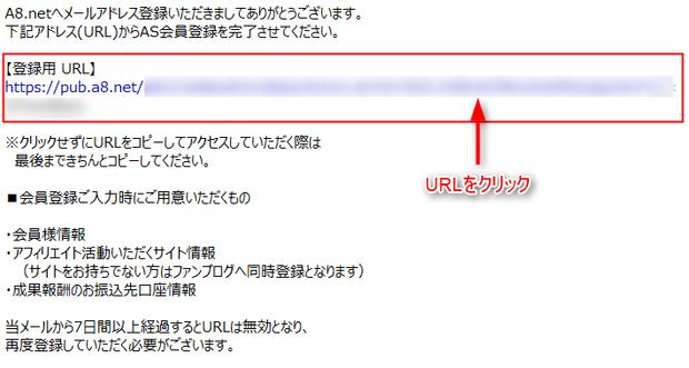 メールアドレス確認。URLから本登録