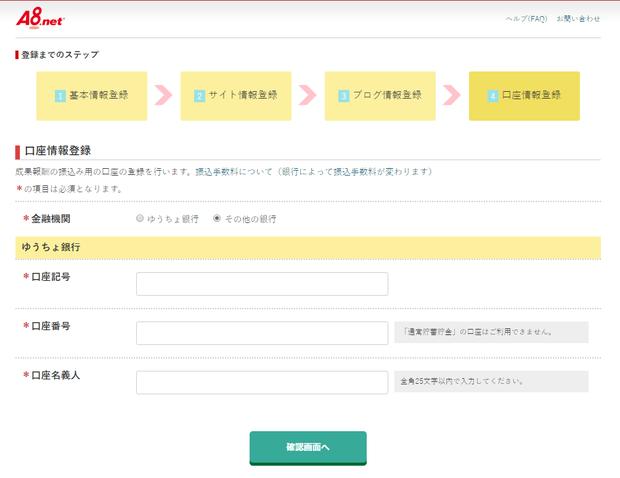 A8.net銀行口座登録