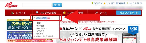 A8.netトップページ検索