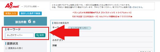 A8.net商品検索