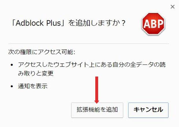 ADBLOCK PLUS拡張機能追加