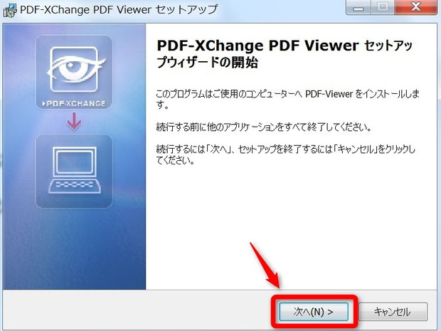 PDF-Xchange Viewer セットアップ