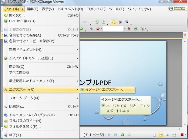 PDFファイルを画像ファイルに変換する