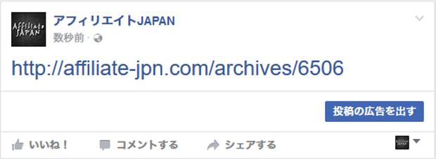 アイキャッチ無しのFB投稿