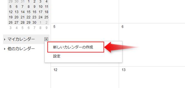 新しいカレンダーの作成