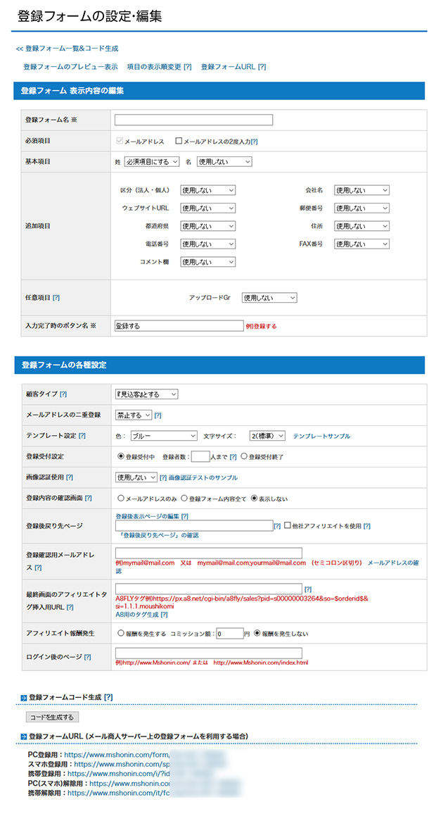 メール商人登録フォームカスタマイズ