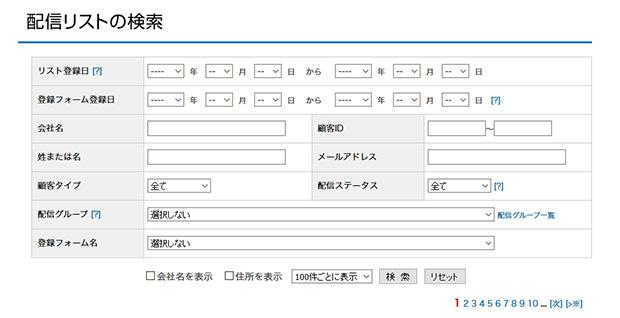 メール商人リスト管理