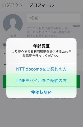 NTTドコモの場合の年齢認証