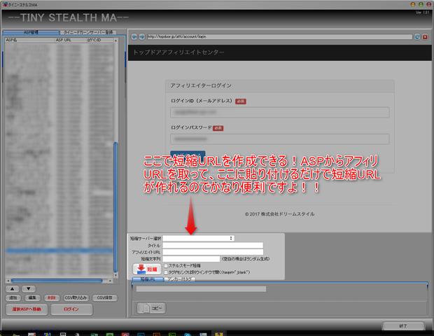 短縮URLもMAで作れちゃう!