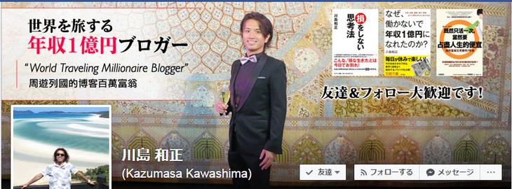 川島和正さんのFacebookバナー