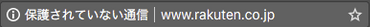 SSL非対応サイト