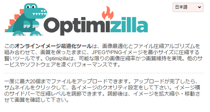 optimizillaとは