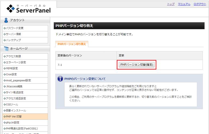 「PHPバージョン切替(確定)」をクリック