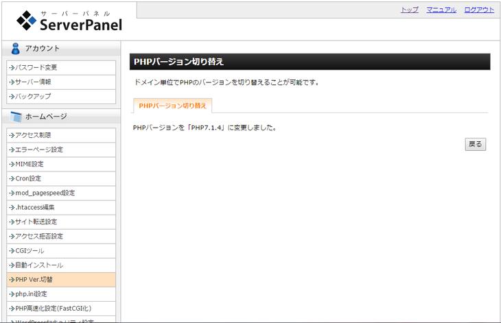 PHP7への変更が完了