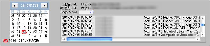 SSL導入後のクリック解析