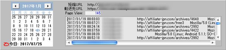 SSL対応前のクリック解析