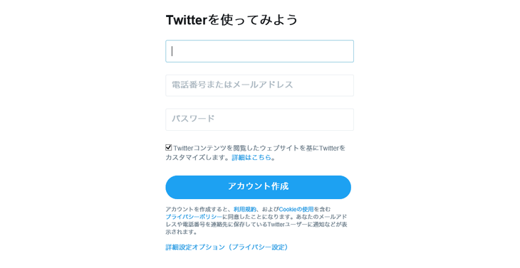 Twitterアカウントを作る