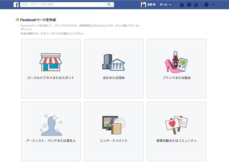 FBページの作成