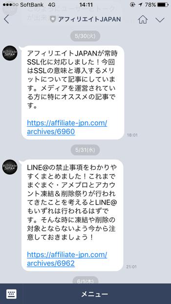 LINE@で更新通知の例1