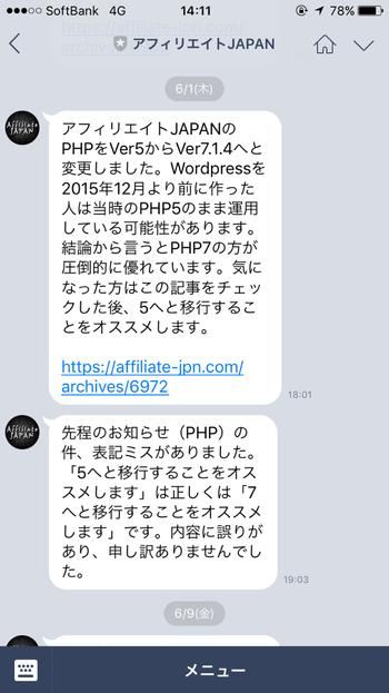 LINE@で更新通知の例2
