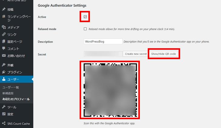 ユーザー設定でGoogle Authenticatorを編集する