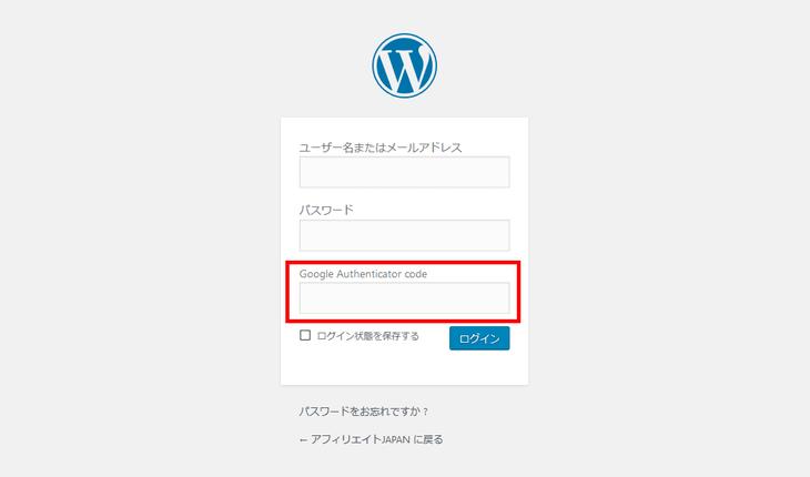 二段階認証が設定されたワードプレスログイン画面