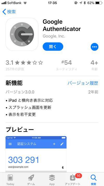 スマホアプリ:Google Authenticator