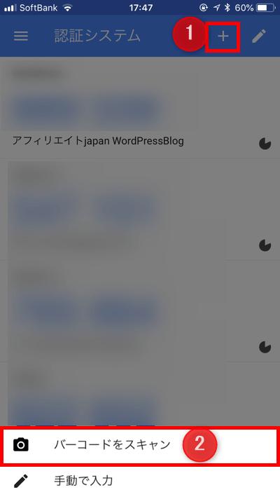 スマホの認証アプリ