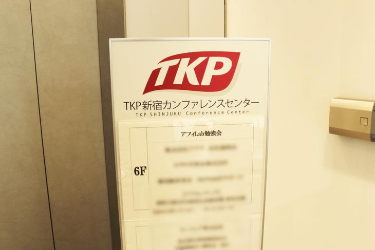 アフィLAB東京勉強会会場のTKP新宿