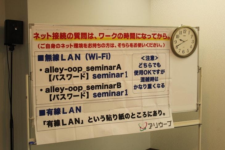 アフィLAB専用の無線LAN情報