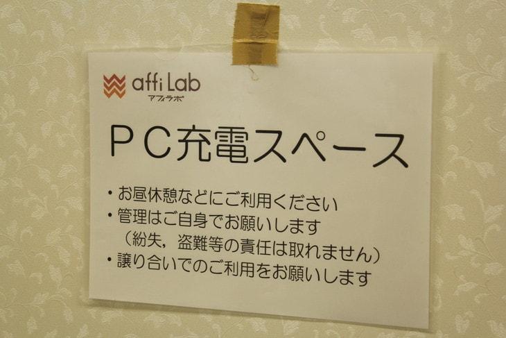 PC充電スペース