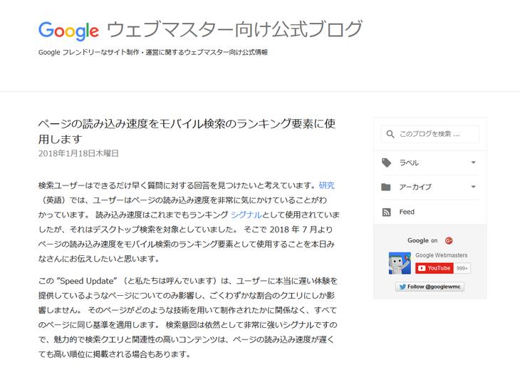 ページの読み込み速度をモバイル検索のランキング要素に使用します