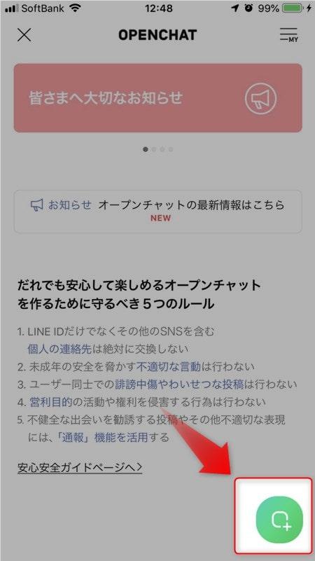 オープンチャットを作るために守るべき5つのルールを読んでからOpenChatを作成する