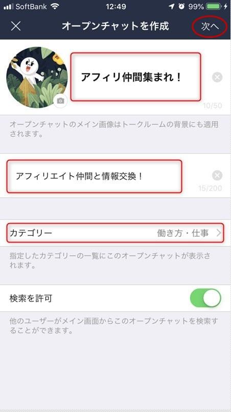 OpenChat名を決定してオープンチャットを作成する