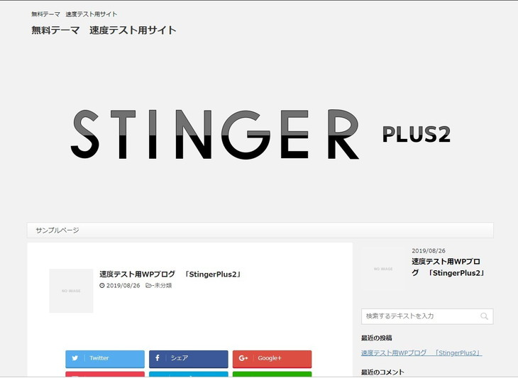 StingerPlus2