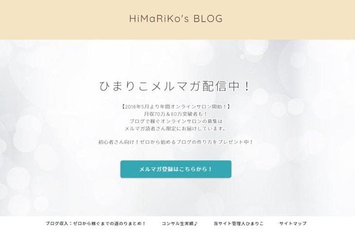 HiMaRiKo's BLOG(ひまりこさん)
