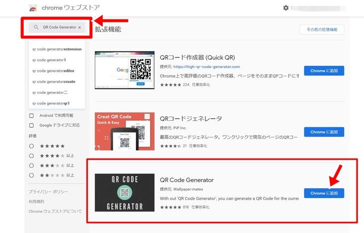 ChromeウェブストアQR Code Generator