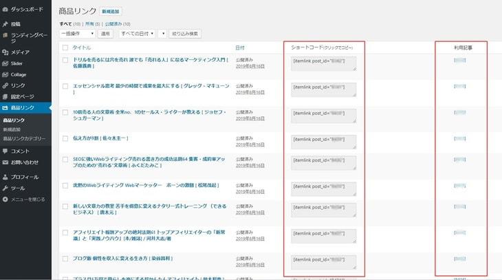 WpプラグインRinkerの管理画面