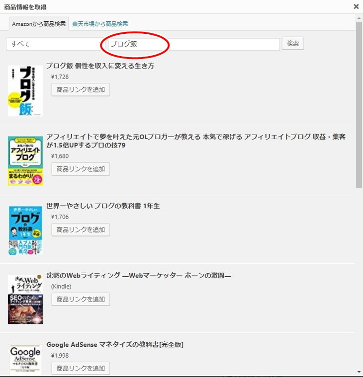 WpプラグインRinkerの商品検索画面