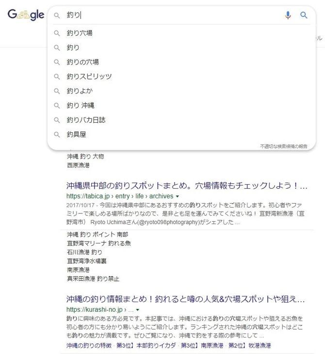 Googleサジェストキーワード候補