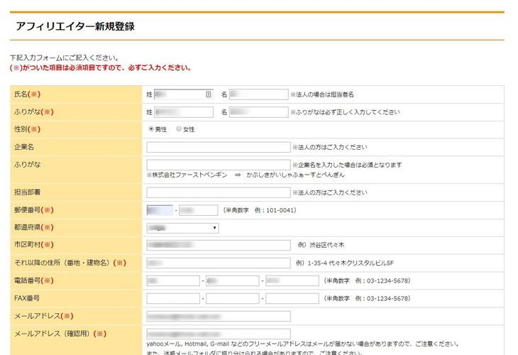 登録入力画面
