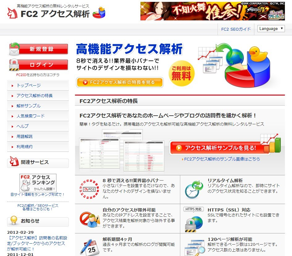 FC2アクセス解析
