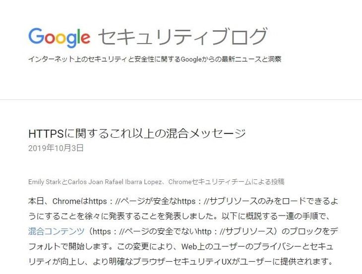 Googleセキュリティブログ