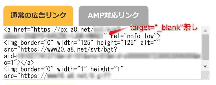 A8ネットのアフィリリンク