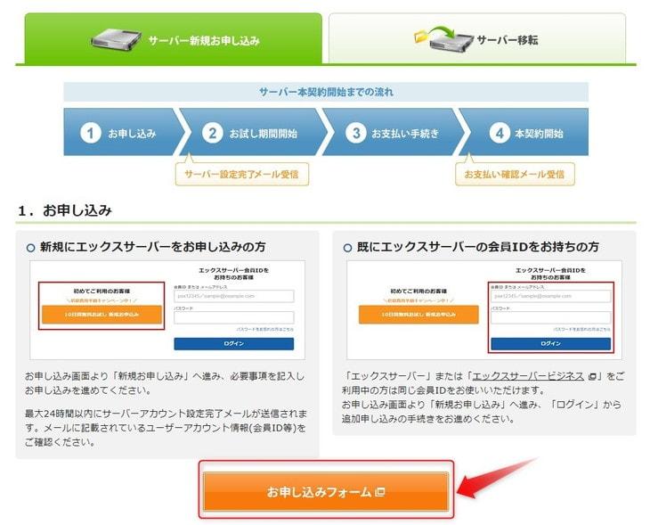Xサーバー申し込み画面