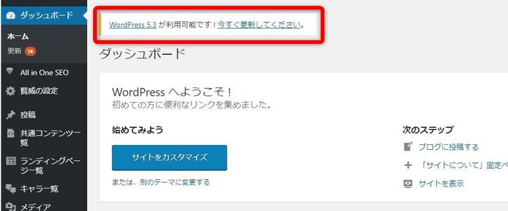 WordPress更新通知