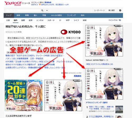ゲームの広告が増加