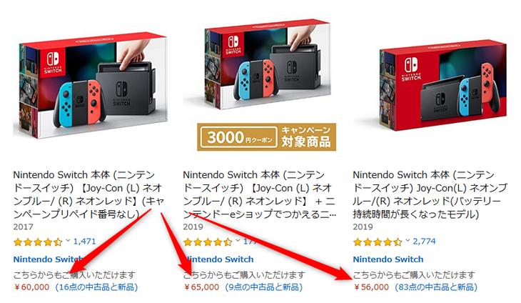 任天堂スイッチが二倍で売られている
